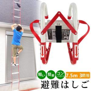 ONE STEP 災害避難はしご 3階用(7.5m) コンパクト収納タイプ (3階用 7.5M) 日本語説明書 軍手付属|ureteq
