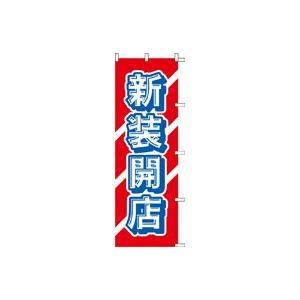販売単位1枚 お店の個性を表現し、お客様の印象に残る裏ぬけの少ないテトロンポンジ製既製品のぼり