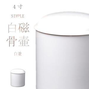 白並型 - 4寸|白磁の骨壷 分骨 納骨 仏具 手元供養 ペット