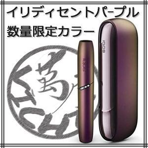 アイコス3 DUO デュオ iQOS3 限定カラー イリディセントパープル 本体 スターターキット