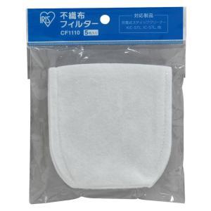 アイリスオーヤマ 掃除機 別売フィルター(リチウム用) CF1110