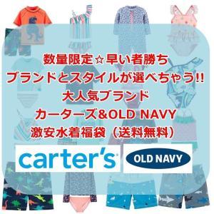 42678e85f7ea11 ☆carter'sとOLD ANVYのベビー・キッズ水着が1点なんとたった1850