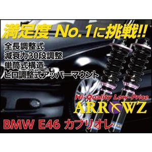 ARROWZ 車高調 BMW E46 3シリーズ カブリオレ 330Ci アローズ車高調 全長調整式車高調 フルタップ式車高調 減衰力調整付車高調 1000000772|us-store