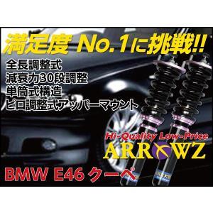 ARROWZ 車高調 BMW E46 3シリーズ クーペ 318Ci 328Ci 330Ci アローズ車高調 全長調整式車高調 フルタップ式車高調 減衰力調整付車高調 1000000772|us-store