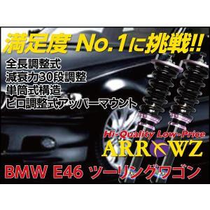 ARROWZ 車高調 BMW E46 3シリーズ ツーリングワゴン 318i 325i 328i アローズ車高調 全長調整式車高調 フルタップ式車高調 減衰力調整付車高調 1000000772|us-store