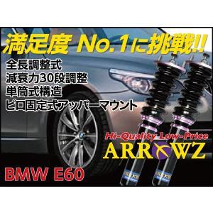 ARROWZ 車高調 BMW E60 5シリーズ 525i 530i 540i 545i 550i アローズ車高調 全長調整式車高調 フルタップ式車高調 減衰力調整付車高調 1000000772|us-store