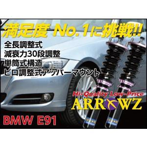 ARROWZ 車高調 BMW E91 3シリーズ ツーリングワゴン 320i 325i アローズ車高調 全長調整式車高調 フルタップ式車高調 減衰力調整付車高調 1000000772|us-store