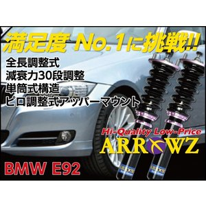 ARROWZ 車高調 BMW E92 3シリーズ クーペ 320i 325i アローズ車高調 全長調整式車高調 フルタップ式車高調 減衰力調整付車高調 1000000772|us-store