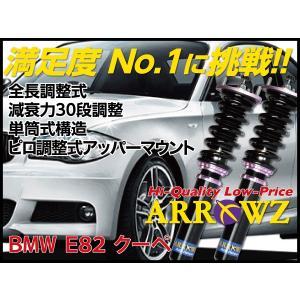 ARROWZ 車高調 BMW E82 1シリーズ クーペ 120i 135i アローズ車高調 全長調整式車高調 フルタップ式車高調 減衰力調整付車高調 1000000772|us-store