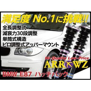 ARROWZ 車高調 BMW E87 1シリーズ ハッチバック 116i 118i 120i 130i アローズ車高調 全長調整式車高調 フルタップ式車高調 減衰力調整付車高調 1000000772|us-store