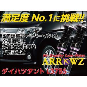 ARROWZ 車高調 L375S タント タントカスタム アローズ車高調 全長調整式車高調 フルタップ式車高調 減衰力調整付車高調 1000000772|us-store