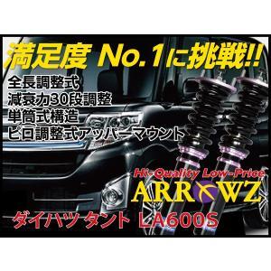 ARROWZ 車高調 LA600S タント タントカスタム アローズ車高調 全長調整式車高調 フルタップ式車高調 減衰力調整付車高調 1000000772|us-store