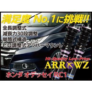 ARROWZ 車高調 RC1 オデッセイ アローズ車高調 全長調整式車高調 フルタップ式車高調 減衰力調整付車高調 1000000772|us-store