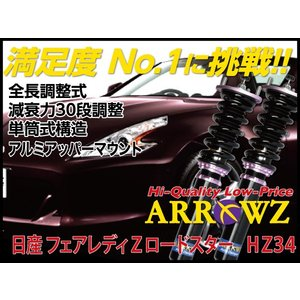 ARROWZ 車高調 HZ34 フェアレディZ ロードスター アローズ車高調 全長調整式車高調 フルタップ式車高調 減衰力調整付車高調 1000000772|us-store
