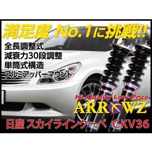 ARROWZ 車高調 CKV36 スカイライン クーペ アローズ車高調 全長調整式車高調 フルタップ式車高調 減衰力調整付車高調 1000000772|us-store