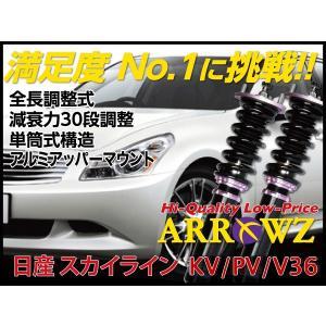 ARROWZ 車高調 V36 KV36 PV36 スカイライン セダン アローズ車高調 全長調整式車高調 フルタップ式車高調 減衰力調整付車高調 1000000772|us-store