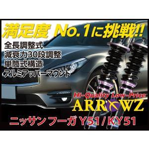 ARROWZ 車高調 KY51 Y51 フーガ アローズ車高調 全長調整式車高調 フルタップ式車高調 減衰力調整付車高調 1000000772|us-store