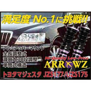 ARROWZ 車高調 JZS177 UZS175 マジェスタ アローズ車高調 全長調整式車高調 フルタップ式車高調 減衰力調整付車高調 1000000772|us-store