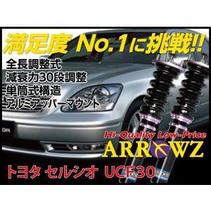 ARROWZ 車高調 UCF30 セルシオ アローズ車高調 全長調整式車高調 フルタップ式車高調 減衰力調整付車高調 1000000772|us-store