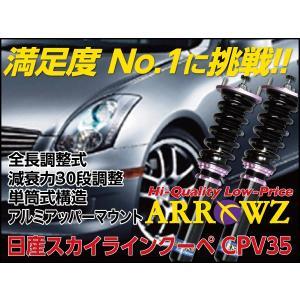 ARROWZ 車高調 CPV35 スカイライン クーペ アローズ車高調 全長調整式車高調 フルタップ式車高調 減衰力調整付車高調 1000000772|us-store