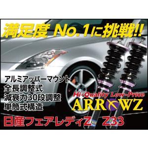 ARROWZ 車高調 Z33 フェアレディZ アローズ車高調 全長調整式車高調 フルタップ式車高調 減衰力調整付車高調 1000000772|us-store
