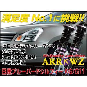 ARROWZ 車高調 G11 ブルーバード シルフィ アローズ車高調 全長調整式車高調 フルタップ式車高調 減衰力調整付車高調 1000000772|us-store