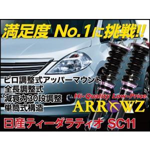 ARROWZ 車高調 SC11 ティーダ ラティオ アローズ車高調 全長調整式車高調 フルタップ式車高調 減衰力調整付車高調 1000000772|us-store