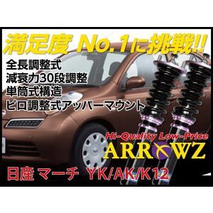 ARROWZ 車高調 K12 AK12 YK12 マーチ アローズ車高調 全長調整式車高調 フルタップ式車高調 減衰力調整付車高調 1000000772|us-store