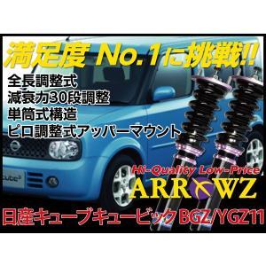 ARROWZ 車高調 BGZ11 YGZ11 キューブキュービック アローズ車高調 全長調整式車高調 フルタップ式車高調 減衰力調整付車高調 1000000772|us-store