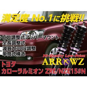 ARROWZ 車高調 NZE151N ZRE152N カローラ ルミオン アローズ車高調 全長調整式車高調 フルタップ式車高調 減衰力調整付車高調 1000000772|us-store