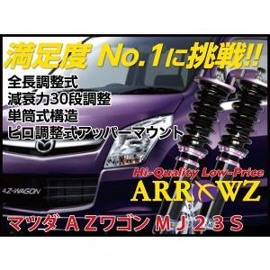 ARROWZ 車高調 MJ23S AZワゴン アローズ車高調 全長調整式車高調 フルタップ式車高調 減衰力調整付車高調 1000000772 us-store