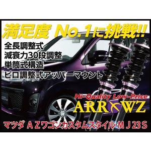 ARROWZ 車高調 MJ23S AZワゴン カスタムスタイル アローズ車高調 全長調整式車高調 フルタップ式車高調 減衰力調整付車高調 1000000772 us-store