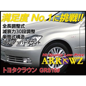 ARROWZ 車高調 GRS180 GRS182 GRS184 クラウン アローズ車高調 全長調整式車高調 フルタップ式車高調 減衰力調整付車高調 1000000772|us-store