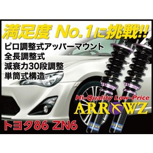 ARROWZ 車高調 ZN6 トヨタ 86 アローズ車高調 全長調整式車高調 フルタップ式車高調 減衰力調整付車高調 1000000772|us-store