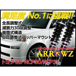 ARROWZ 車高調 NCP30 NCP31 bB アローズ車高調 全長調整式車高調 フルタップ式車高調 減衰力調整付車高調 1000000772|us-store