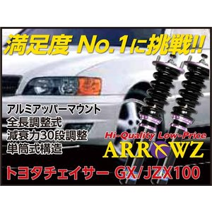 ARROWZ 車高調 GX100 JZX100 チェイサー アローズ車高調 全長調整式車高調 フルタップ式車高調 減衰力調整付車高調 1000000772|us-store