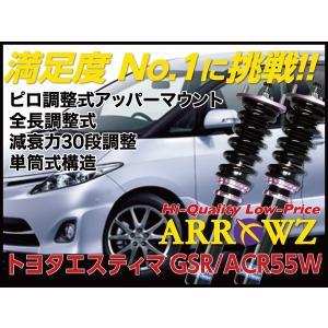 ARROWZ 車高調 ACR55W GSR55W エスティマ 4WD アローズ車高調 全長調整式車高調 フルタップ式車高調 減衰力調整付車高調 1000000772|us-store