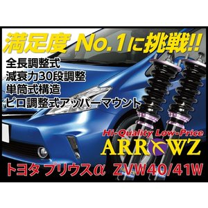 ARROWZ 車高調 ZVW40W ZVW41W プリウスα アローズ車高調 全長調整式車高調 フルタップ式車高調 減衰力調整付車高調 1000000772|us-store