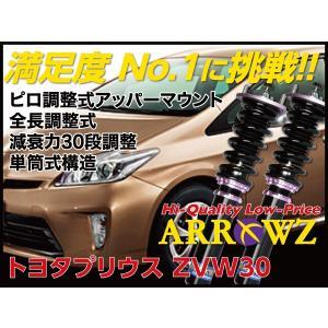 ARROWZ 車高調 ZVW30 プリウス アローズ車高調 全長調整式車高調 フルタップ式車高調 減衰力調整付車高調 1000000772|us-store