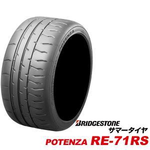 245/35R19 93W XL ポテンザ RE-71RS POTENZA ブリヂストン BRIDGESTONE RE71RS 245 35 19インチ タイヤ サマー スポーツ サーキット 245-35-19