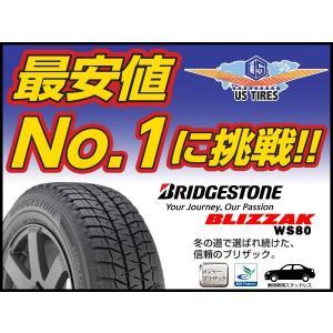 【2本セット】215/55R17 ブリザック WS80 2014年製×1, 2015年製×1 ブリヂストン 215/55 17インチ BRIDGESTONE BLIZZAK スタッドレス タイヤ スノー 215-55-17|us-store