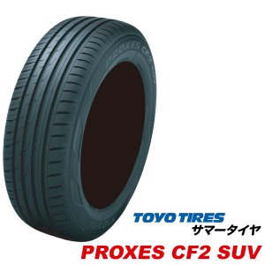 PROXES CF2 SUV 225/55R19 99V プ...