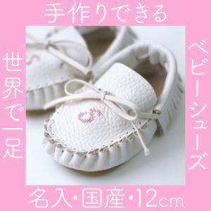 【BABYシューズ キット(イニシャル入)】クリックポスト対応、出産祝い、贈り物、名入れ、手作り、お揃い、1才誕生日、マタニティ、国産、12cm us-tomorrow