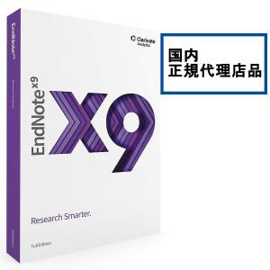 EndNote X9 パッケージ版 (Win/Mac) 文献管理 論文作成支援ソフト 国内総代理店ユサコ販売品