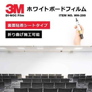ホワイトボードフィルム 3M スリーエム WH200 光沢 ダイノックシート / 上代の27%OFF...