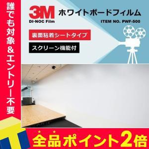 ホワイトボードシート 壁紙 ホワイトボードフィルム プロジェクター スクリーン / ポイント2倍 /...