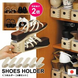靴 収納 2倍 省スペース スリム コンパクト シューズラック 大容量 ホルダー|usagi-shop