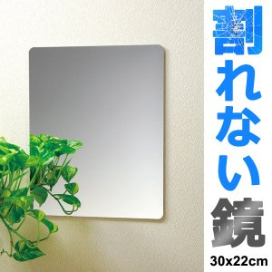 割れない鏡 小さいサイズ 割れない 鏡 ミラー 歪まない ひずまない 綺麗に映る 玄関 リビング キッチン トイレ|usagi-shop