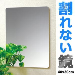 割れない鏡 セーフティミラー われない 鏡 かがみ ミラー 四角 長方形 貼り付け 壁|usagi-shop