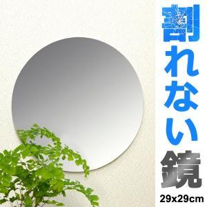 鏡 割れない鏡 ミラー かがみ 円形 壁掛け 軽い 計量 玄関 クローゼット リビング バスルーム|usagi-shop